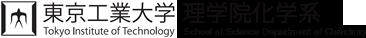 東京工業大学 理学院化学系